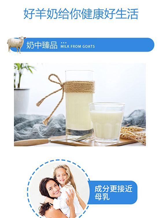 秦岭羊羊牧纯酸羊奶饮品450ml