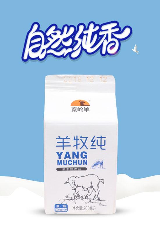 秦岭羊羊牧纯酸羊奶原味