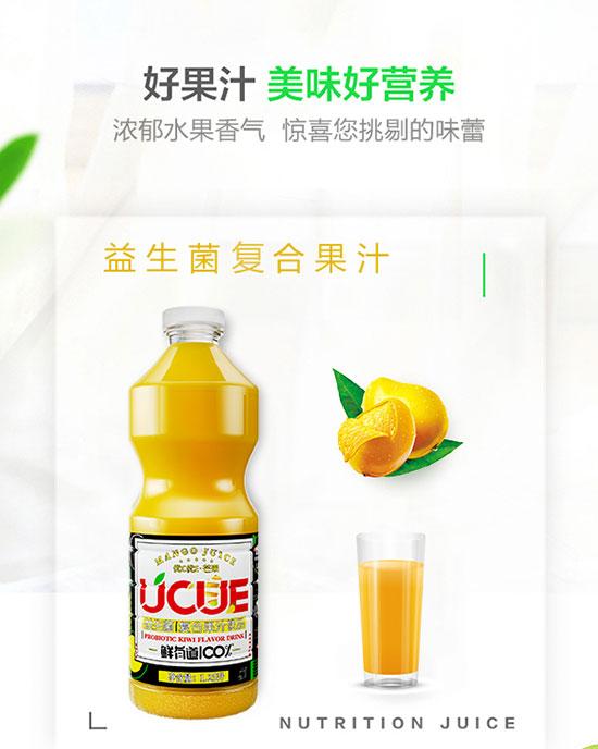 优C优E复合果汁饮料芒果味