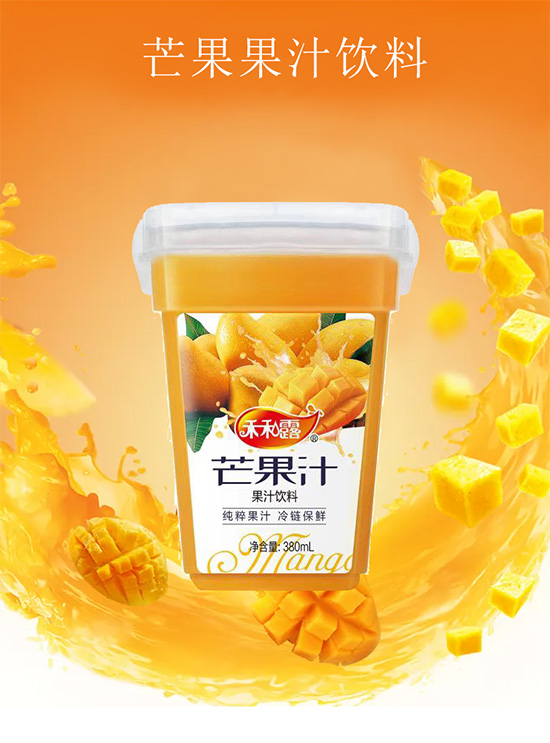 禾和露芒果汁
