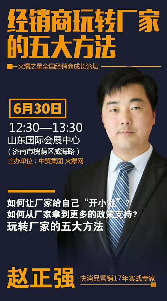 2020年全国亚虎老虎机国际平台饮料博览会,全国经销商论坛开始了!