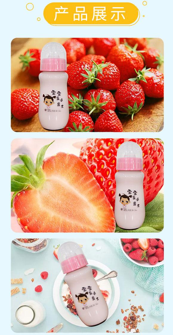 宝宝是个小盈太草莓味酸奶