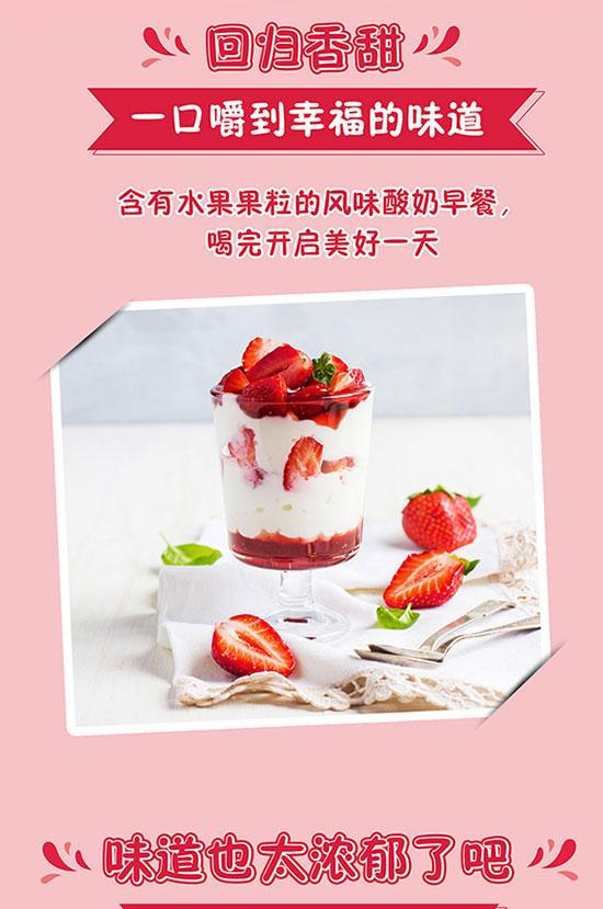 益正元果粒酸奶饮品