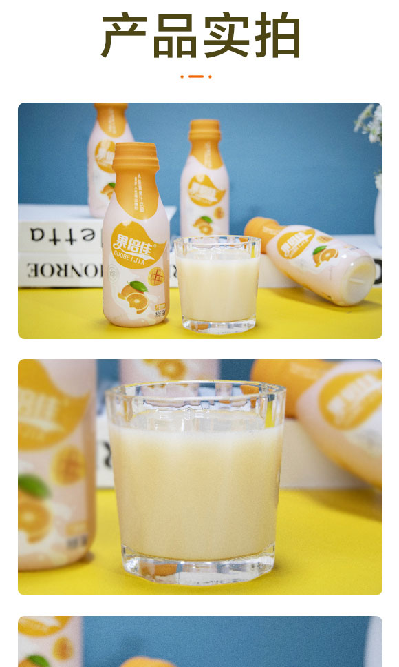 果倍佳乳酸菌果汁芒果甜橙338ml