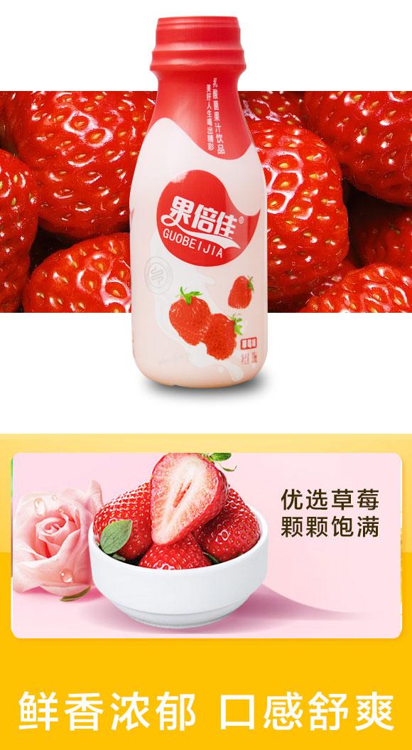 果倍佳乳酸菌果汁草莓