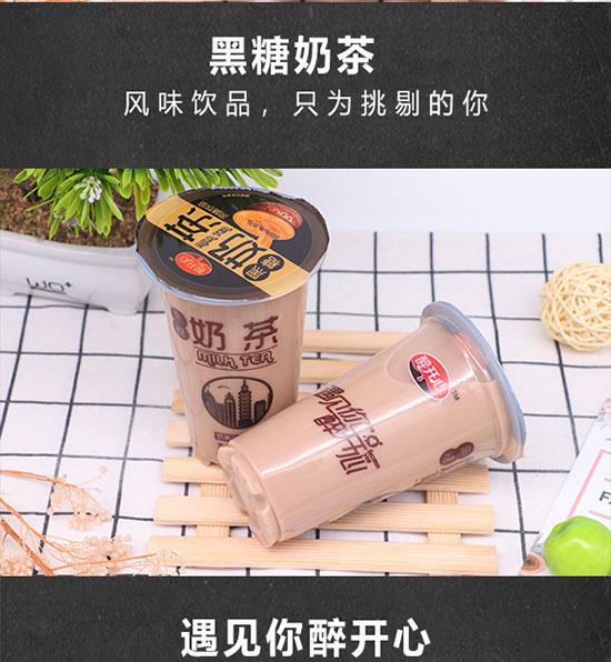 醉开心黑糖奶茶410ml