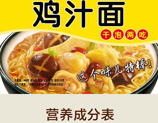 华夏粮仓鸡汁面
