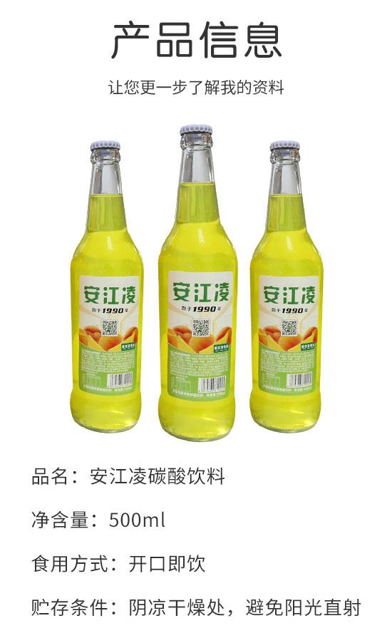 安江凌碳酸饮料