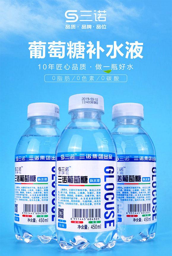 三诺葡萄糖补水液原味450ml