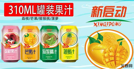 真果汁,大果粒!新启动大果粒果汁饮料好滋味!带您赢市场!
