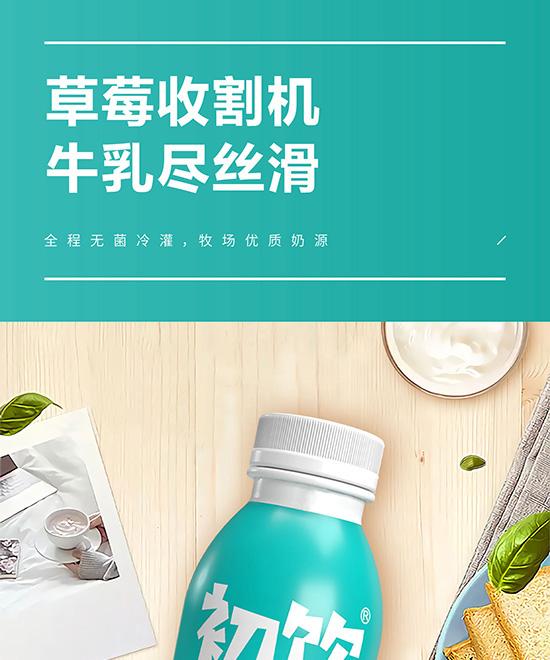 山东初饮生物科技有限公司-草莓牛奶_01