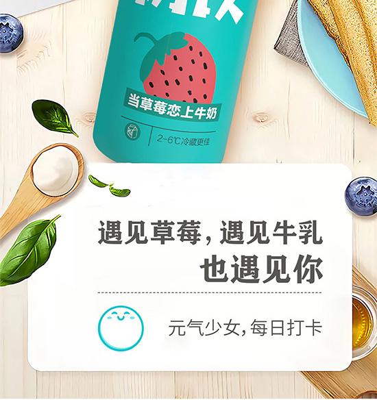 山东初饮生物科技有限公司-草莓牛奶_02
