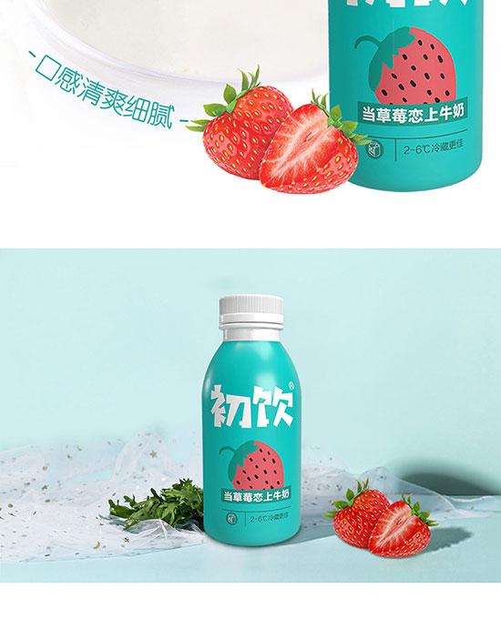 山东初饮生物科技有限公司-草莓牛奶_04