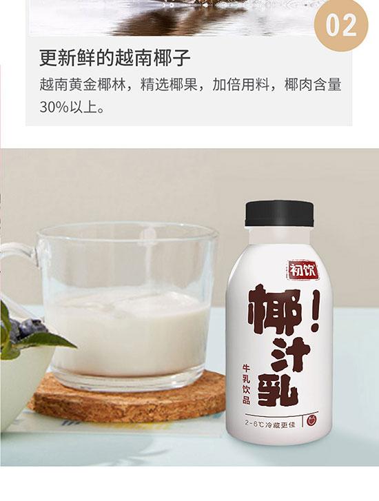 山东初饮生物科技有限公司-椰子乳_04