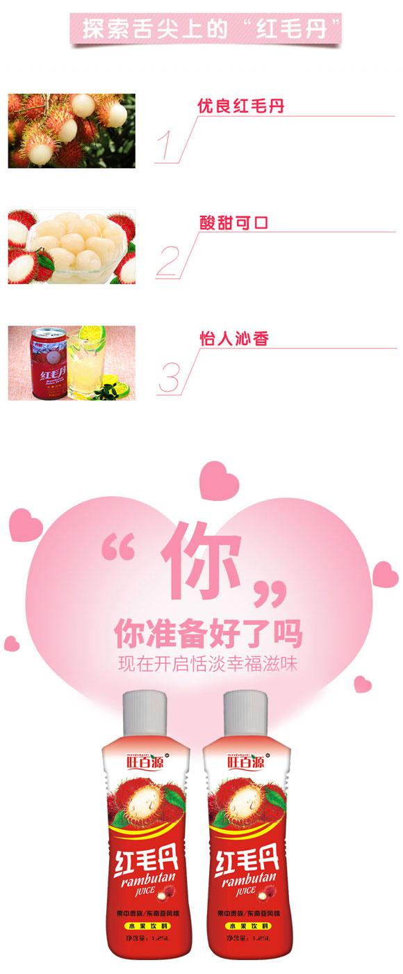 旺百源红毛丹水果饮料1.25L