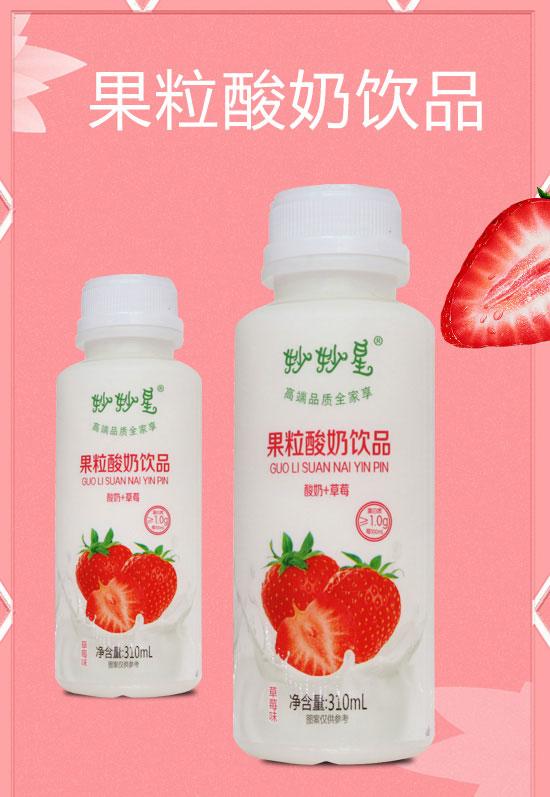 妙妙星果粒酸奶饮品草莓味310ml