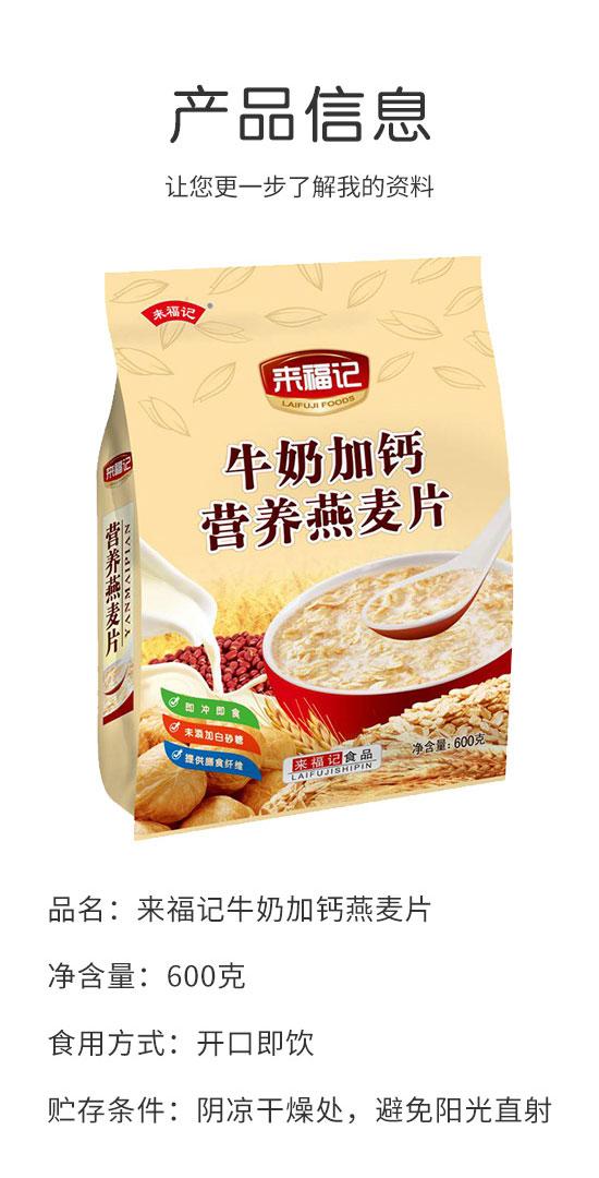 山东来福食品有限公司-燕麦片1_02