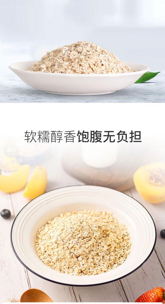 山东来福食品有限公司-燕麦片1_05