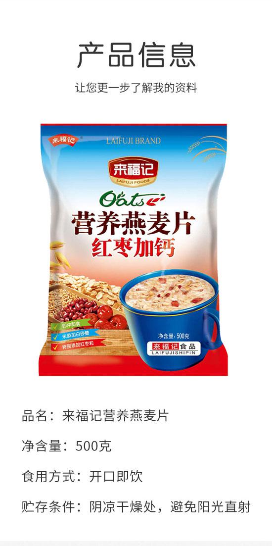 山东来福食品有限公司-燕麦片2_02
