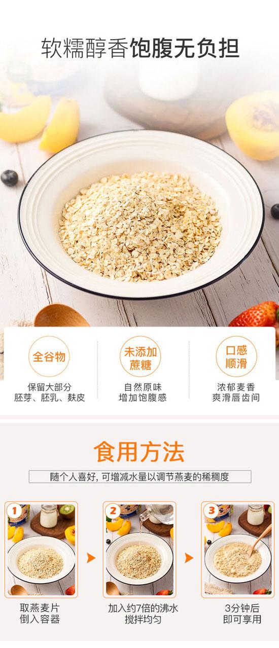 山东来福食品有限公司-燕麦片2_05