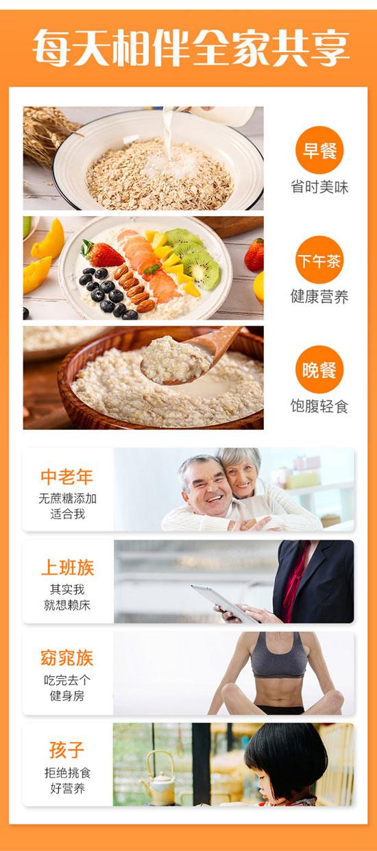 山东来福食品有限公司-燕麦片2_06