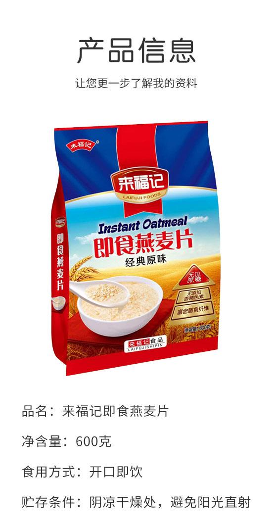 山东来福食品有限公司-燕麦片3_02