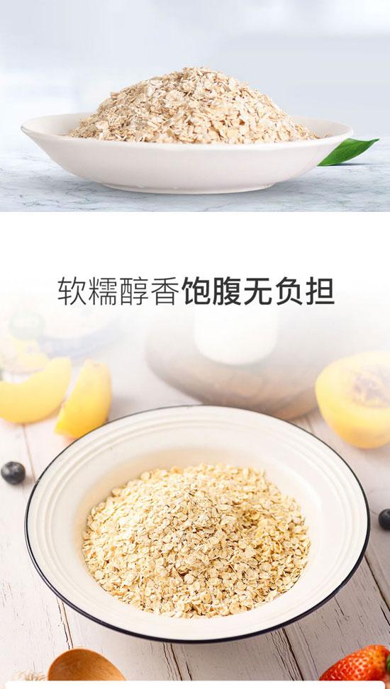 山东来福食品有限公司-燕麦片3_06