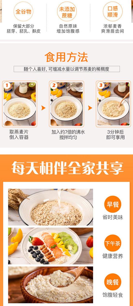 山东来福食品有限公司-燕麦片3_07