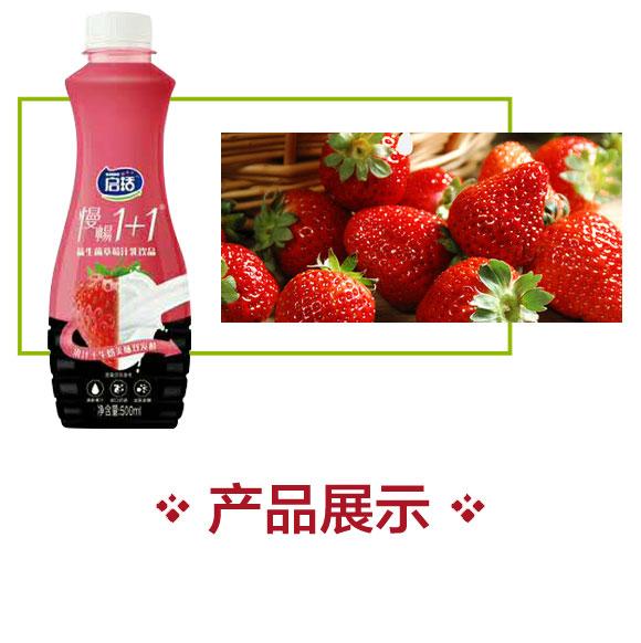 慧能多慢畅草莓_03