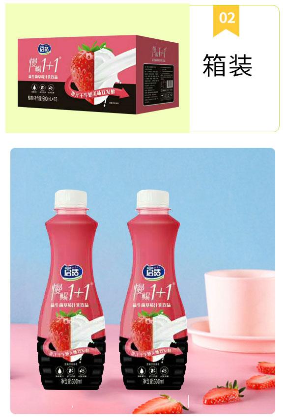 慧能多慢畅草莓_05