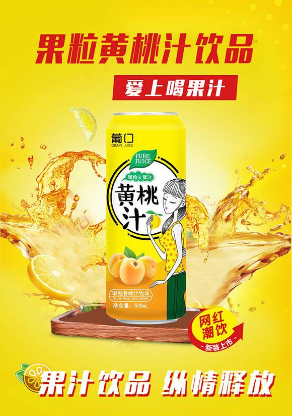 葡口果粒黄桃汁饮品