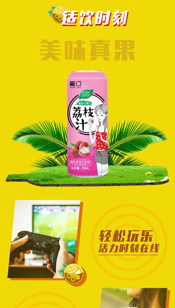 葡口果粒荔枝汁饮品