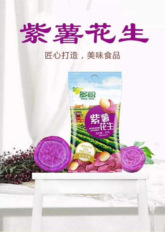 多悦紫薯花生