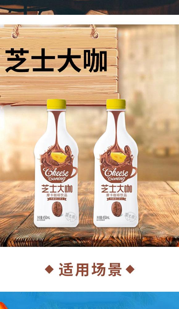 芝士大咖摩卡咖啡饮品