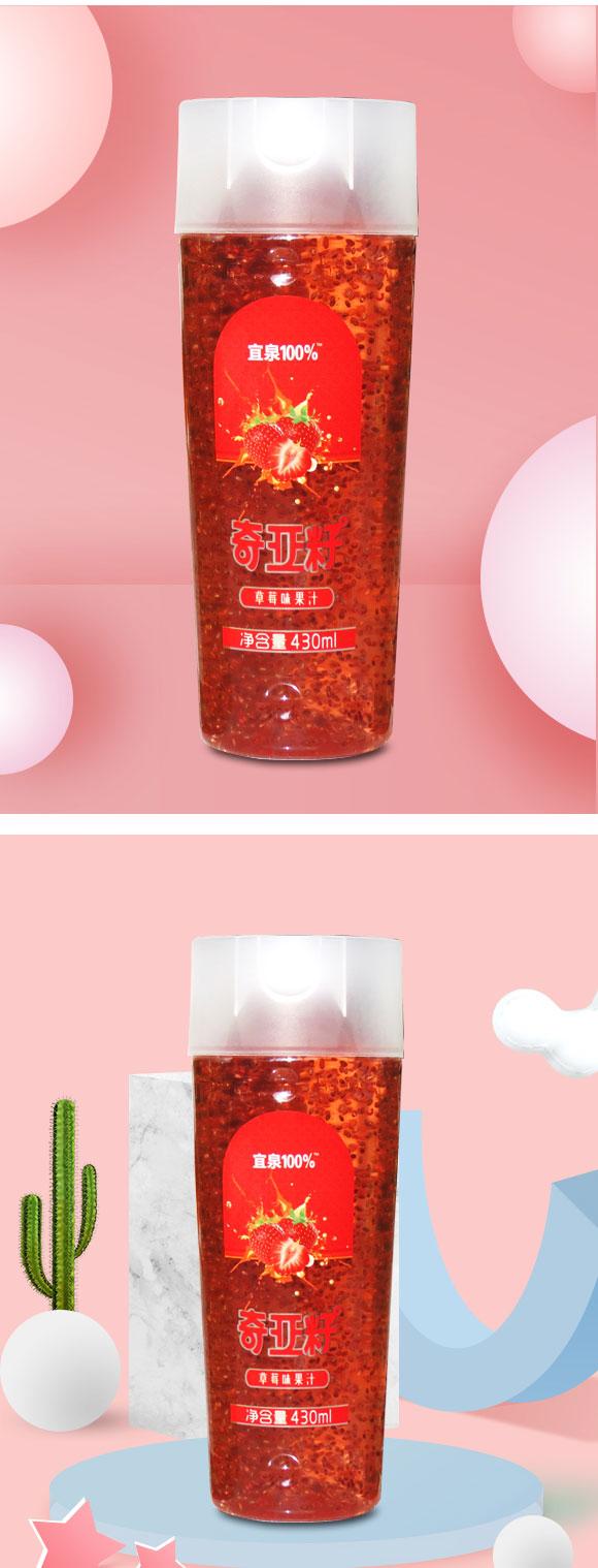 宜泉奇亚籽草莓味果汁430ml