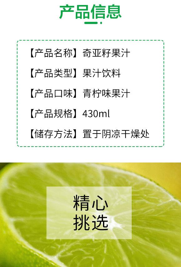 宜泉奇亚籽青柠味果汁430ml