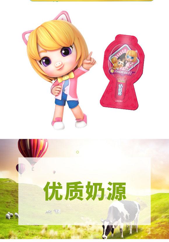 猪猪侠饮品事业部草莓_04
