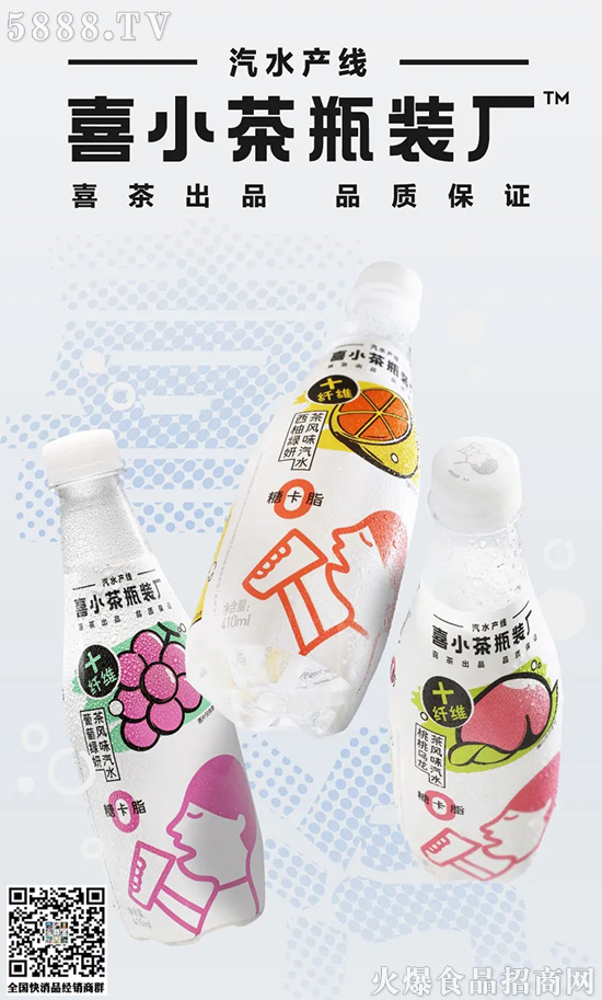 """、""""喜小茶瓶装厂""""汽水"""
