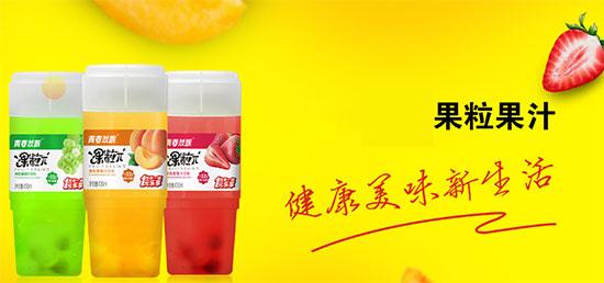 果汁全新升级,果汁+果粒!青春益族果粒果汁饮料强势掘金!