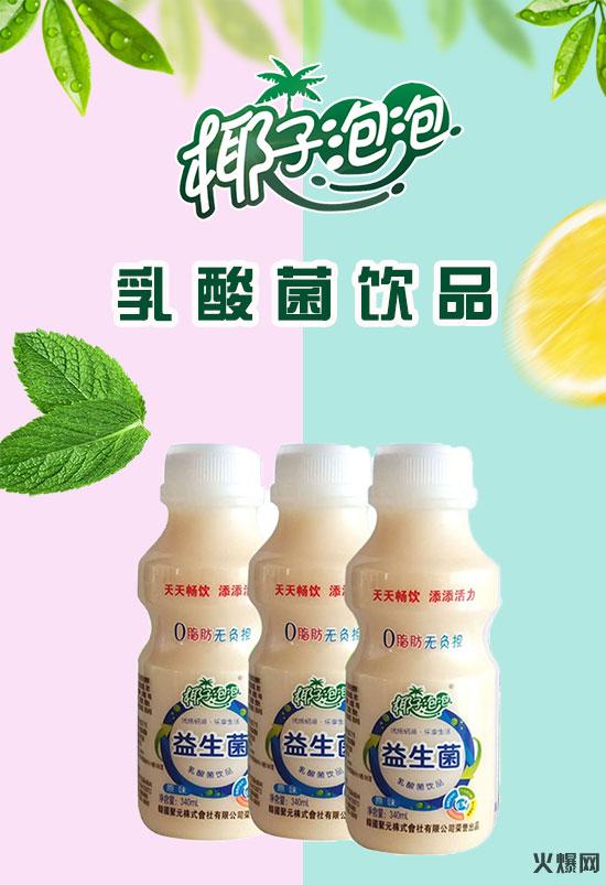 椰子泡泡乳酸菌饮品