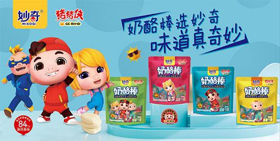 借势动漫大IP,这款产品引领儿童零食潮流,市场大爆发……