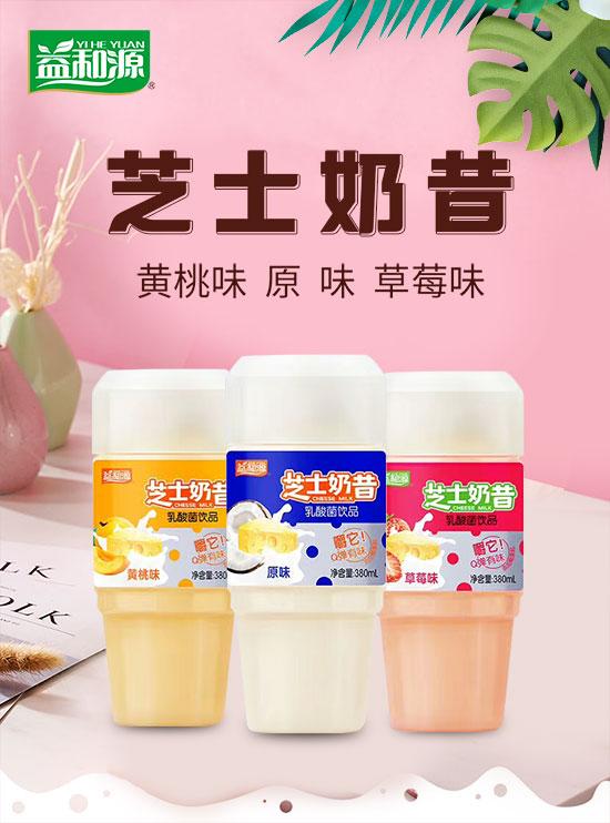 益和源芝士奶昔乳酸菌饮品