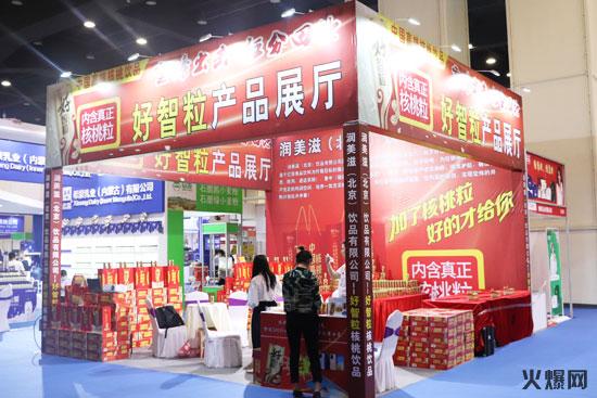 郑州糖酒会润美滋(北京)饮品展位