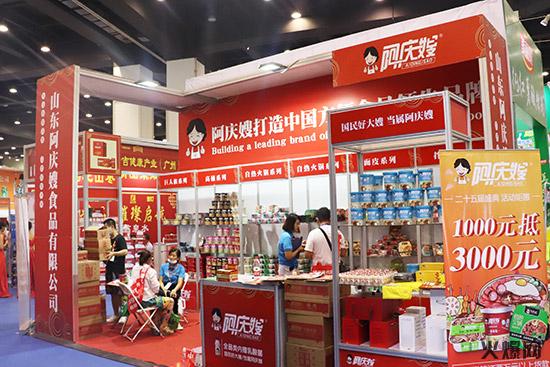 山东阿庆嫂食品展位地址:TE223
