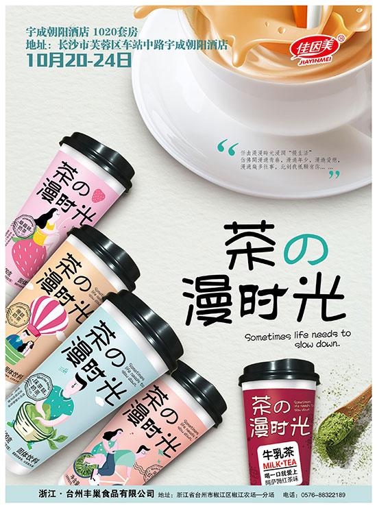 佳因美奶茶