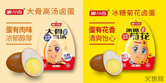 湘川香卤蛋系列