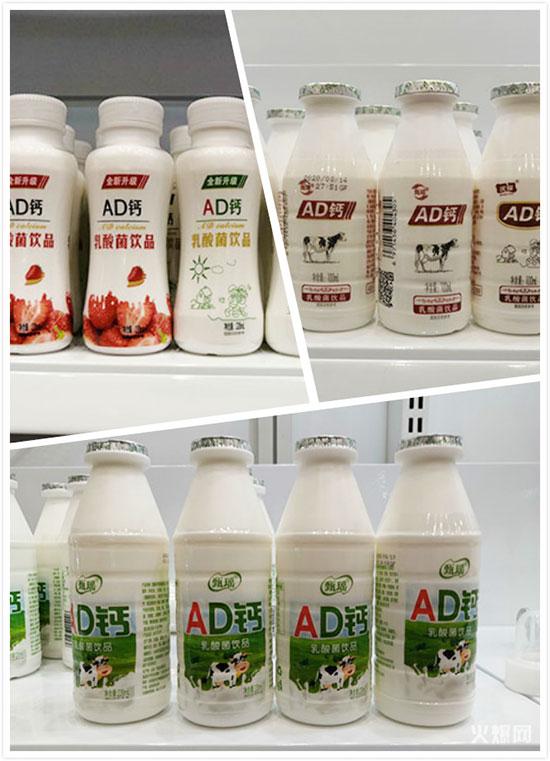 甄瑶AD钙乳酸菌饮料