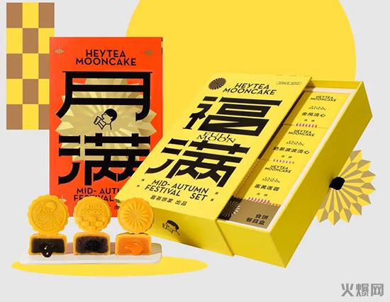 """喜茶""""满是欢喜""""中秋礼盒"""