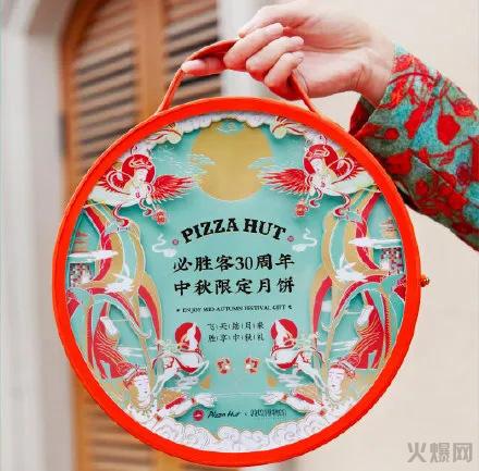 必胜客30周年限定月饼礼盒