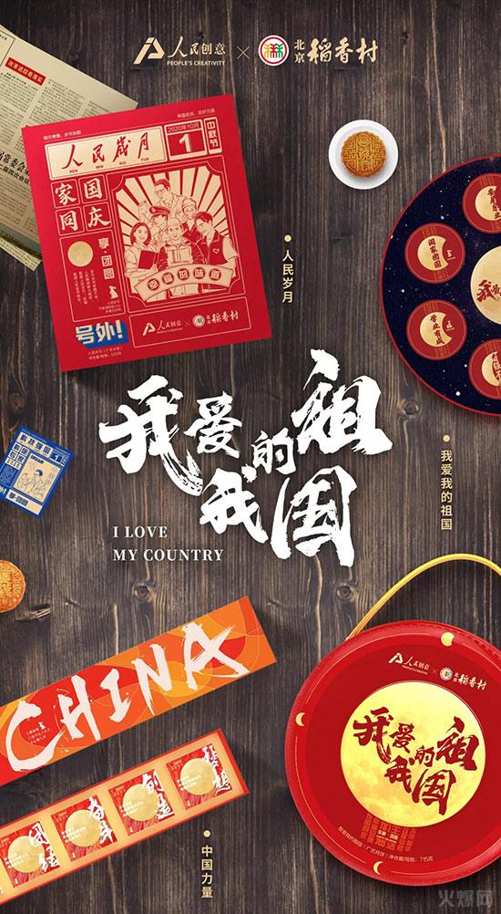 """人民创意和北京稻香村联名款""""2020年中秋系列月饼产品"""""""